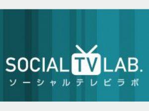 ソーシャルテレビ推進会議