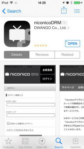 niconicoDRMのiOSアプリ